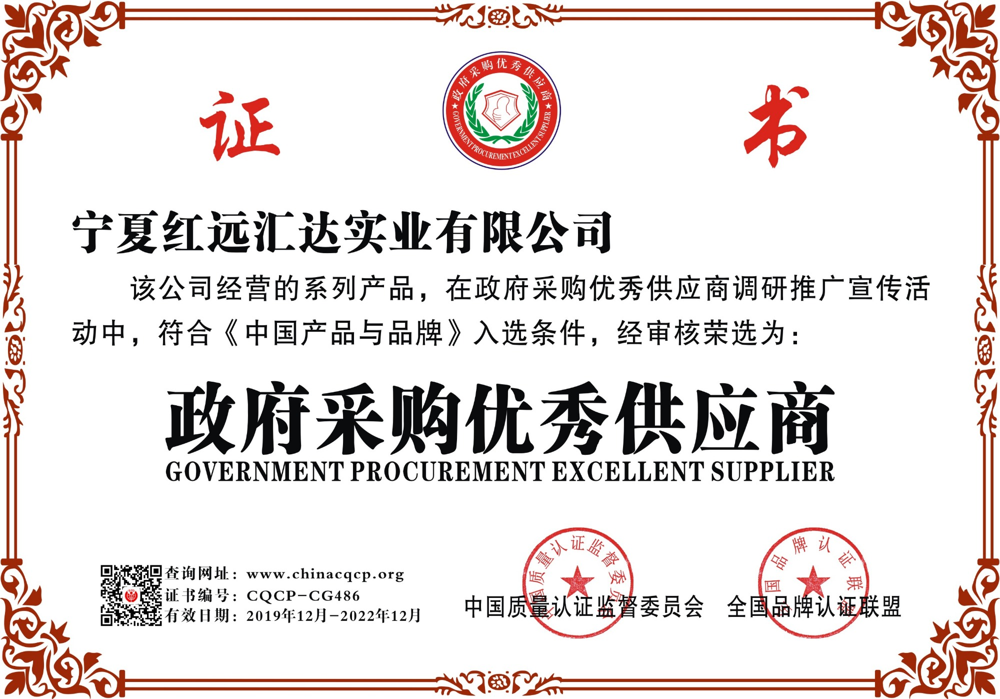 Warmly celebrate Ningxia Hyhdcarbon award of 'Government Procurement Excellent Supplier' honor