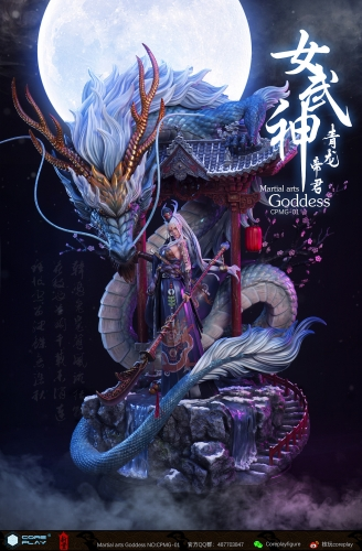 (Sold out)Coreplay China Art Creation Female Warrior Zeries - Green Dragon - King
