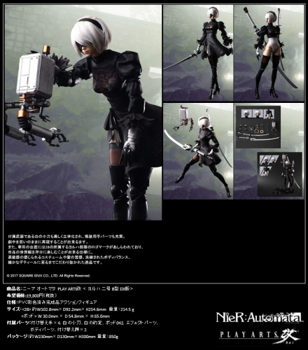 (Pre-order)Square Enix DX Version NieR:Automata Play Arts Kai YoRHa No. 2 Type B 2B