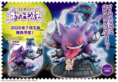 (Sold out)Megahouse G.E.M. EX Series Pokemon GHOST TYPE GATHERING! Gengar Figures