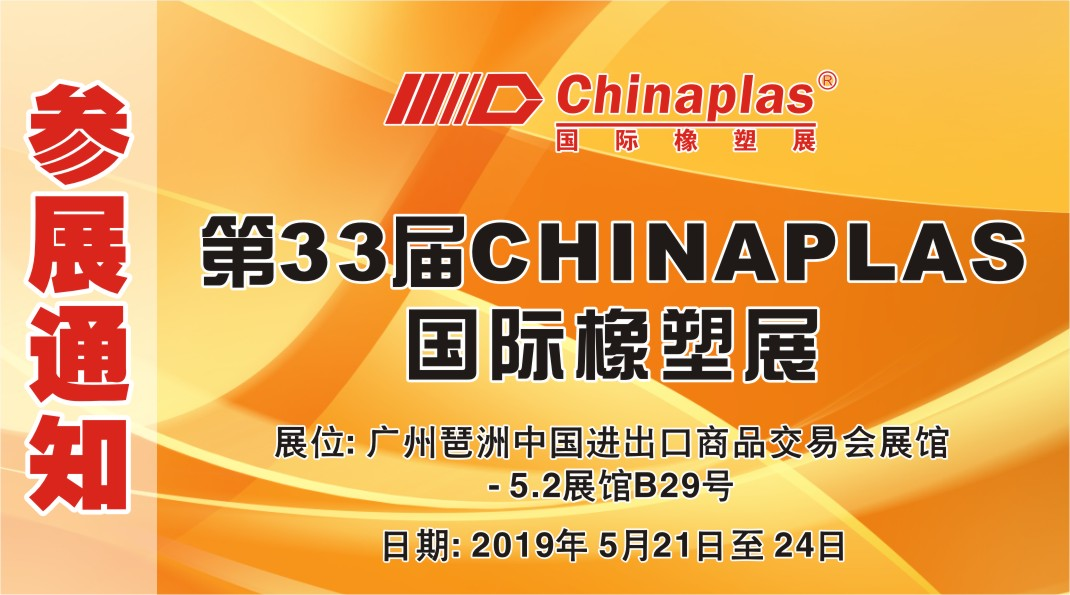 2019 33rd CHINAPLAS International Rubber and Plastic Exhibition