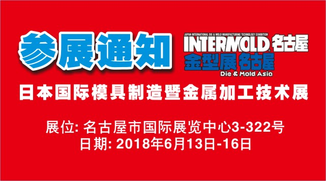 2018 INTERMOLD Japan International Mold Manufacturing and Metalworking Technology Exhibition
