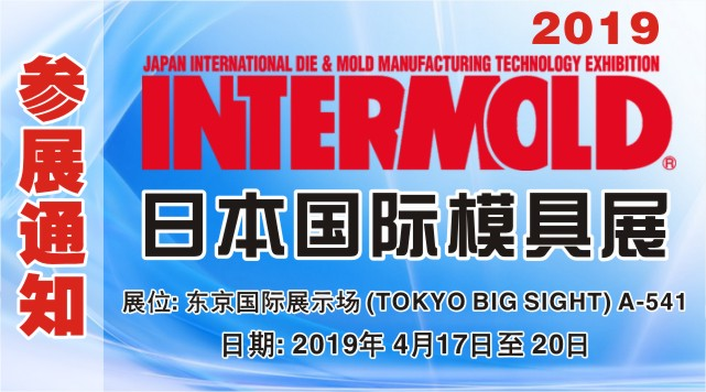 2019 INTERMOLD Japan International Mould Exhibition