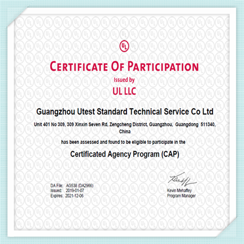 UL Qualification Certificate