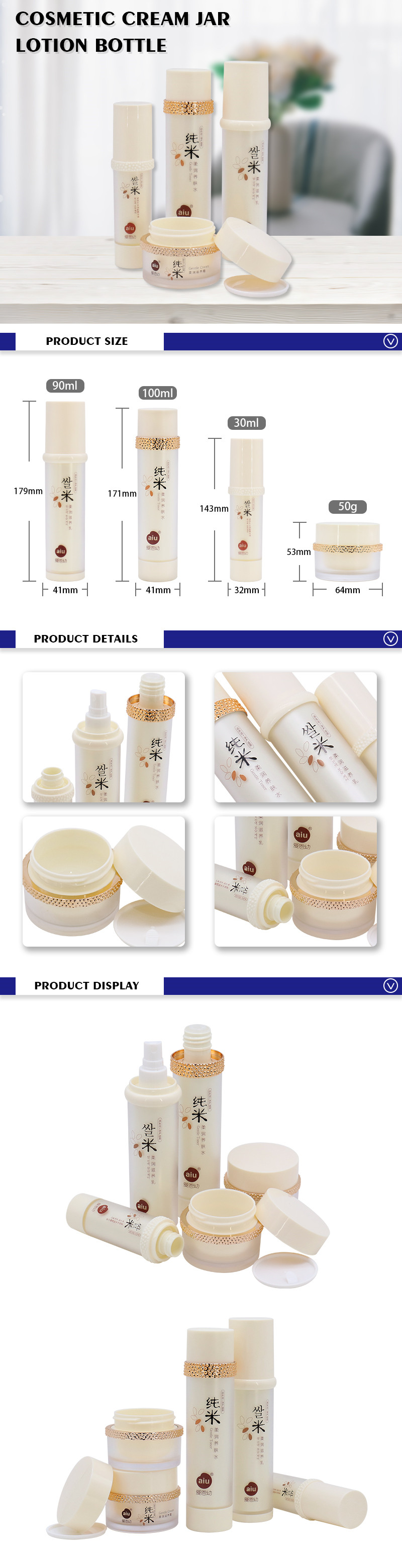 Cosmetic Lotion Bottles