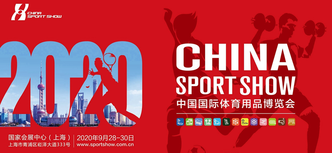 Live-Broadcast from 2020 China Sports Show in Shanghai !