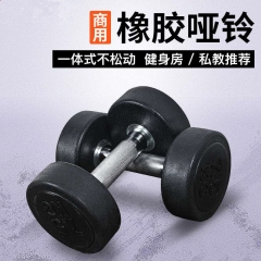 Classical Rubber coated Dumbbell
