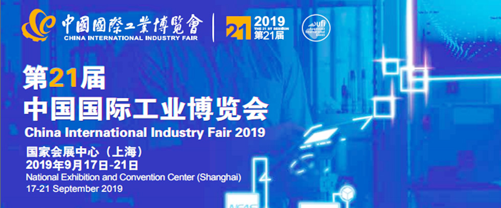 King Pigeon attend 21th China International Industry Fair from Sep 17th to Sep 21st