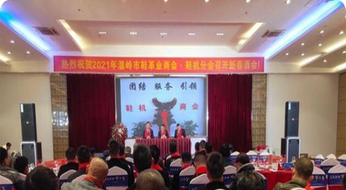 Fighting again in 2021 By Wenling shoe and leather industry chamber of Commerce